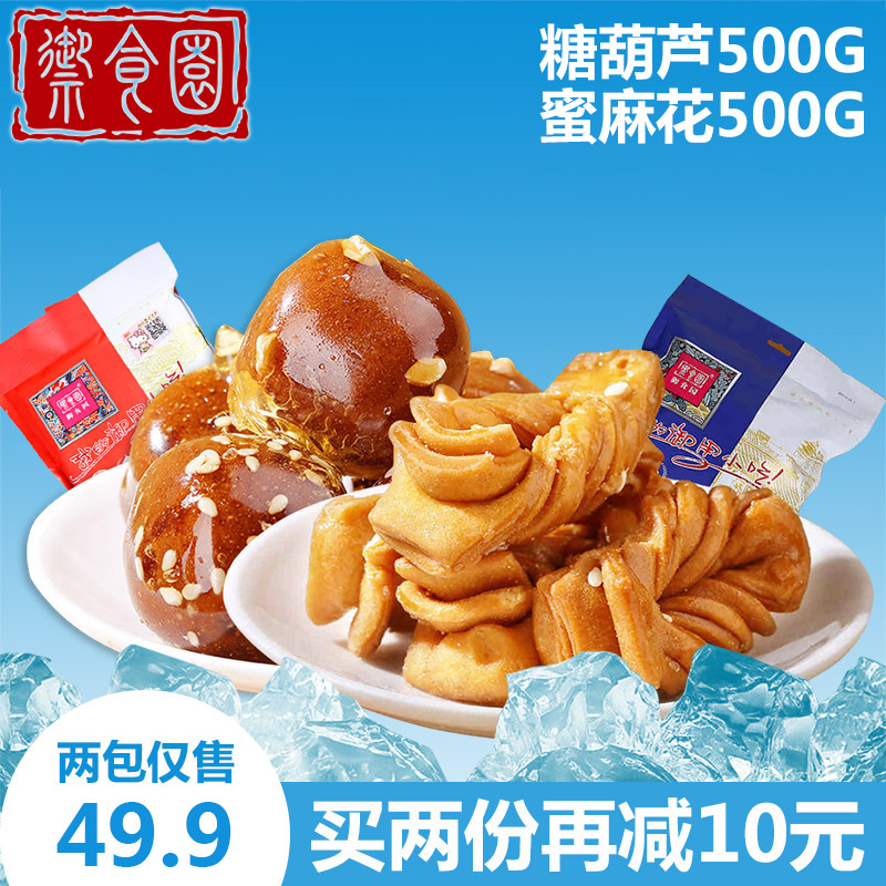 Honey honey twist beijing specialty royal garden fresh [+] combination of equipment 1000 grams casual snacks snacks candied fruit