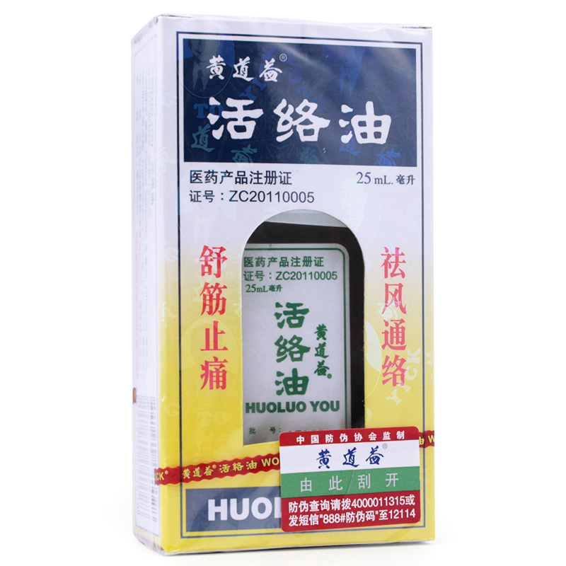 Hong kong genuine hong kong version of genuine huangdao yi active oil 25 ml shujin pain chills meridians oil shipping