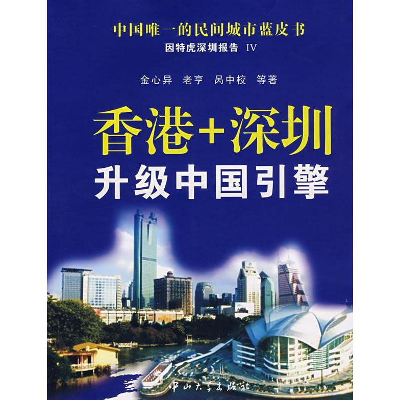 Hong kong + shenzhen shenzhen upgrade chinese tiger engine-internet report iv/| cheap | new chinese bookstore genuine Selling books chart