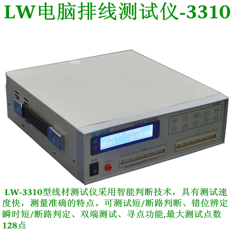 Hong kong slam LW-3310 wire tester cable tester cable tester computer cable conduction