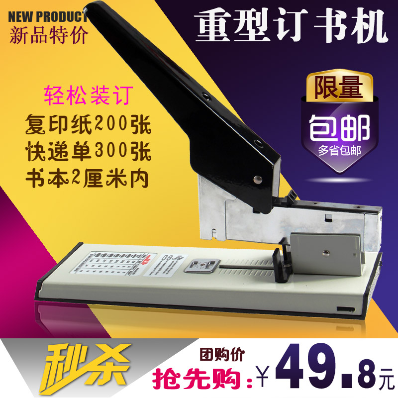 Hongjie shipping office supplies stationery H4152 large thick layer of thick heavy stapler stapler books