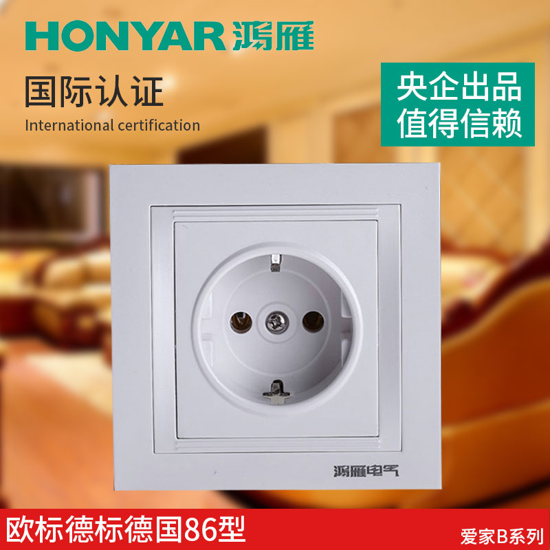 Hongyan switch socket genuine european continental european standard din plug eu germany wall plug seat panel 86 type e good money