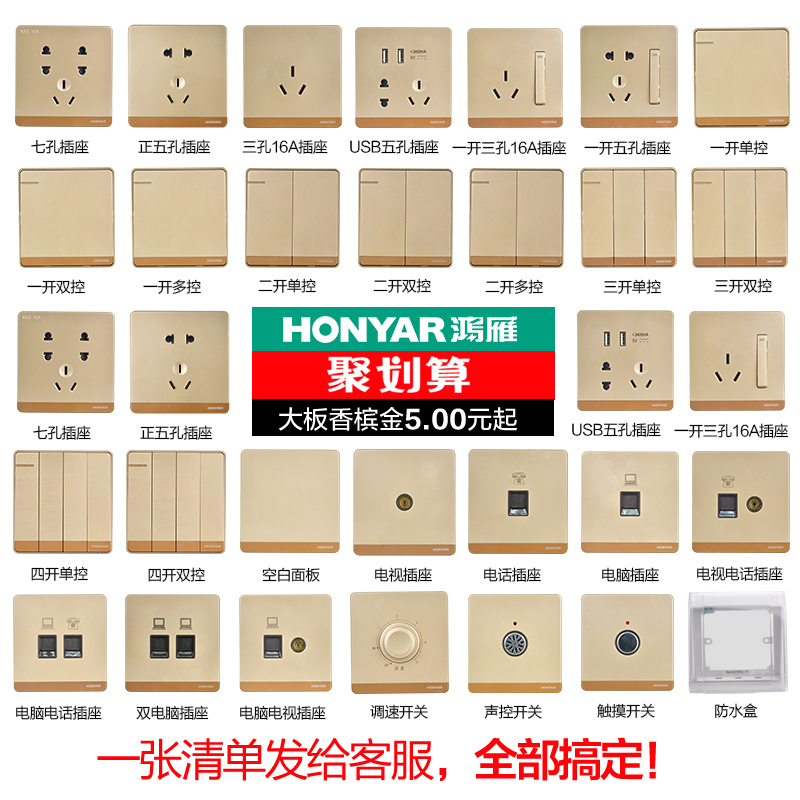 Hongyan switch socket panel official flagship store home improvement 86 socket switch panel champagne gold