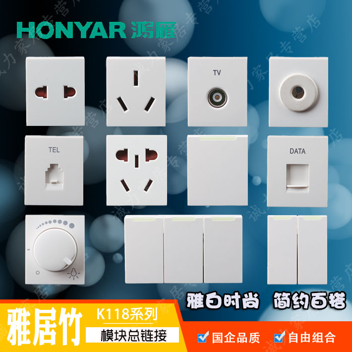 Hongyan switch socket switch panel agile bamboo k118 series switch socket outlet weak module total link
