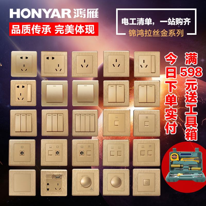 Hongyan switch socket wall socket champagne gold brushed panel wall plug five holes household outlet concealed dislocation