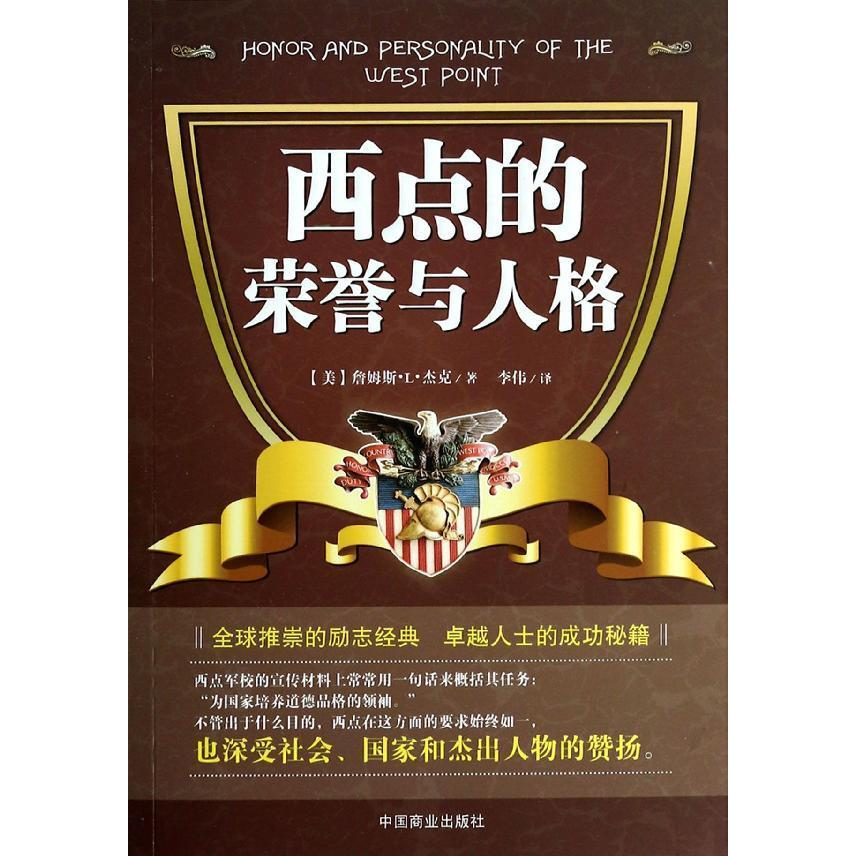 Honor academythe with personality selling books genuine success