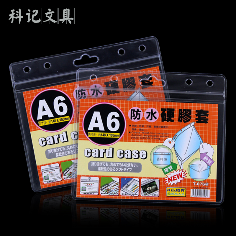 Horizontal hard plastic sleeve a6 a6 hard plastic waterproof hard plastic sleeve fitted hard plastic sleeve badge exhibition sets work card sleeve label