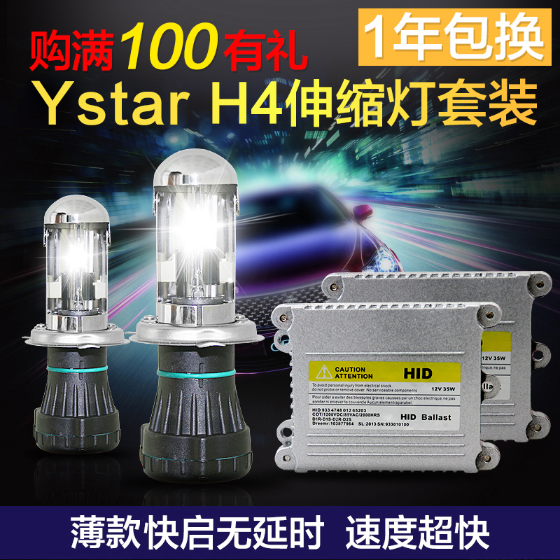 Hot new H4Ystar integrated hid xenon car headlight conversion kit hid xenon lamp super bright type