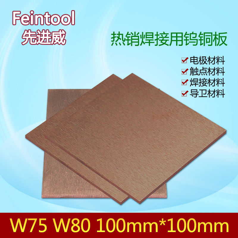 Hot welding plate w75 w80 tungsten copper tungsten copper tungsten copper tungsten copper alloy electrode material