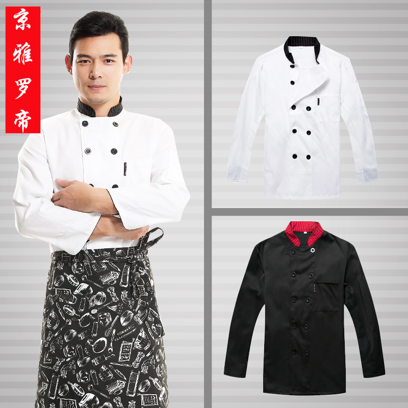 Hotel chef service hotel chef uniforms chef clothing long sleeve fall and winter clothes chef clothing chef uniforms chef service hotel chef clothing kitchen clothes