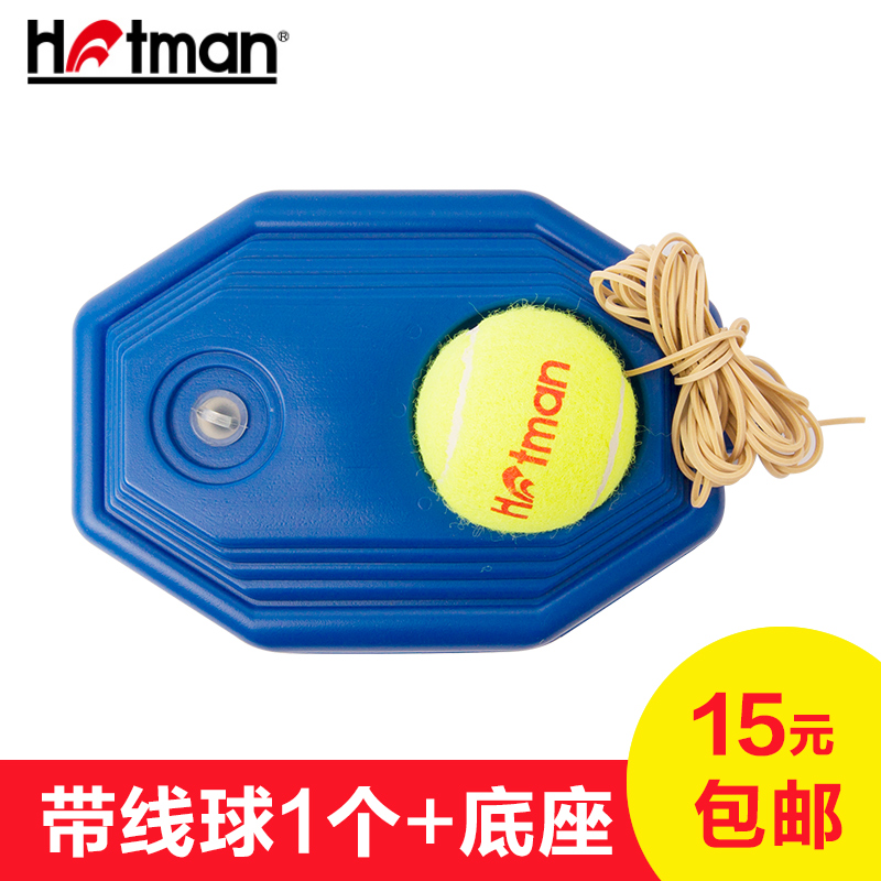 Hotman/heroic fasciole tennis training base single training exercise ball training ball rope ball free shipping