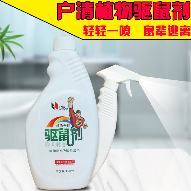 Household clean plant rpa household mousetrap pest repeller car engine compartment anti mouse rodent control spray