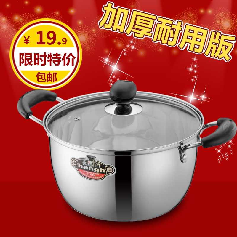 Household stainless steel stockpot thick stainless steel pot small nonstick pot milk pot cooker gas cooker common cookware