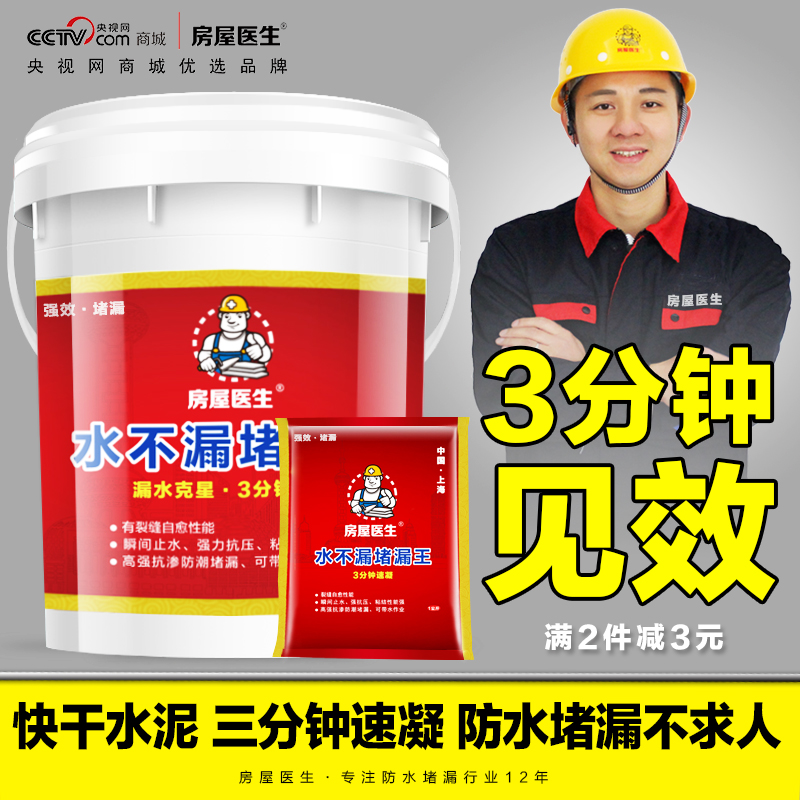 Housing doctor drying cement water does not leak plugging wang waterproof material roof paint sealant grouts