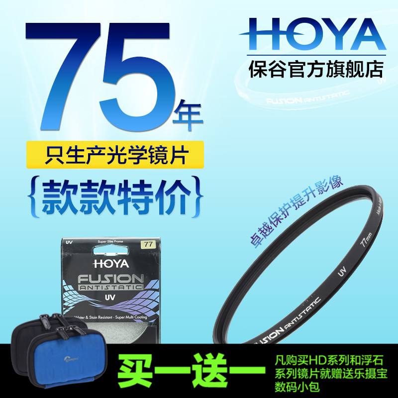 Hoya hoya 55mm new fusion pumice antistatic thin layer coating 18 uv filter