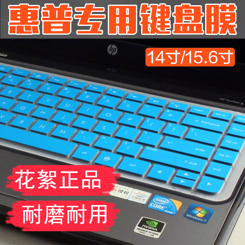 Hp 15.6 inch 14 inch computer keyboard protective film laptop keyboard membrane hp pavilion14 tour people