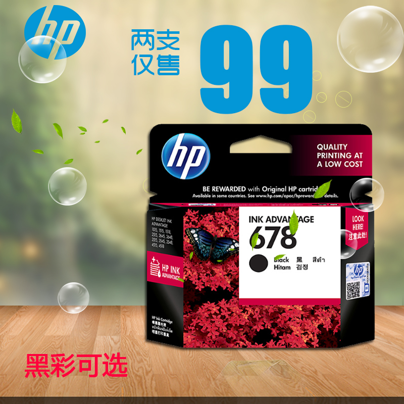 Hp/hp 678 ink cartridges 3548 2648 4518 4648 3515 1518 hp2548 printer cartridges