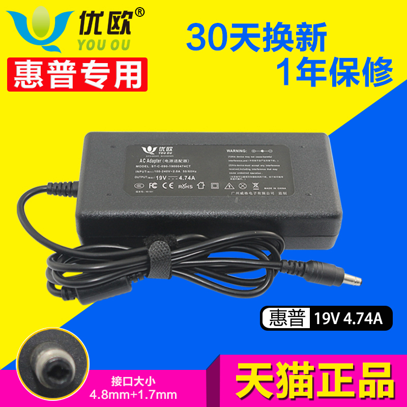 Hp/hp compaq laptop power cord laptop battery charger power adapter 19 v 4.74a