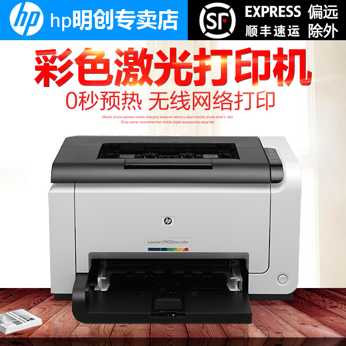 Hp hp pc1025nw commercial home wifi wireless network color laser network printer a4 printer