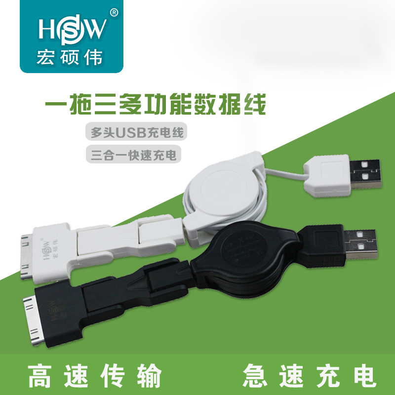 Hsw triple multifunction usb data cable retractable charging cable dragged three long phone charger line