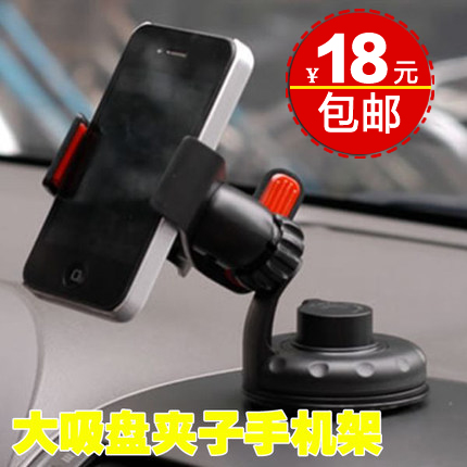 Htc iphone car phone holder car universal phone holder car navigation bracket can rotate clips