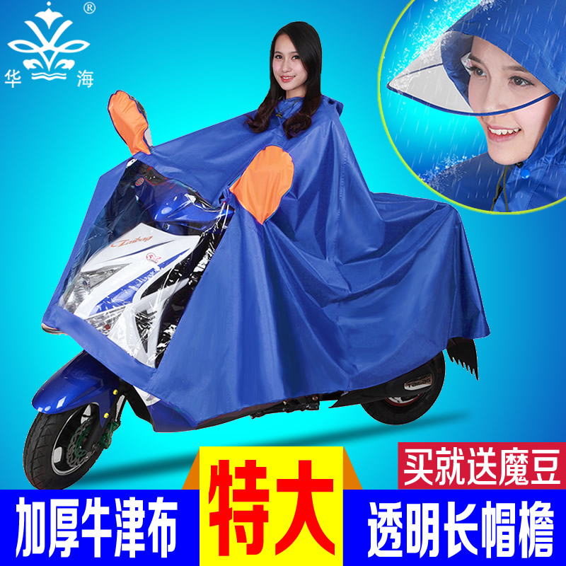 Huahai transparent raincoat grew brim electric car motorcycle raincoat single adult men and women increased thickening poncho