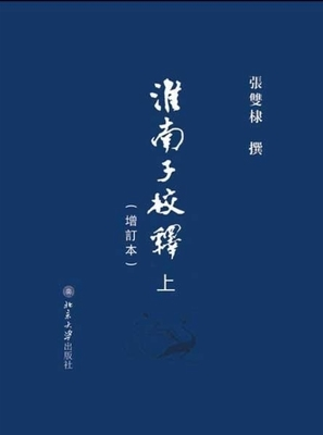 ã Huainanzi school release (updated version) (upper and lower volumes) zhang shuangdi ã, Beijing university press