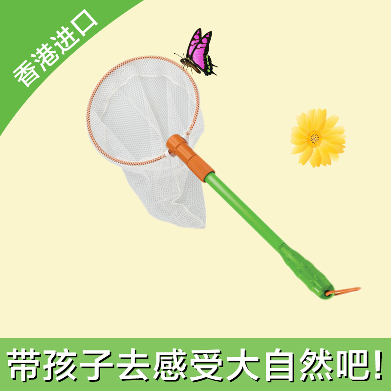 Huamao science children buzhua catch insects net bag retractable insect nets hong kong early childhood educational aids
