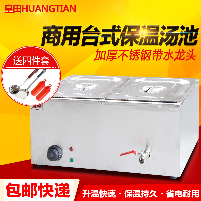 Huang tian 2 deep soup pot commercial electric insulation tangchi 2 gretl warm soup furnace insulation canteen taiwan taiwan Fast food