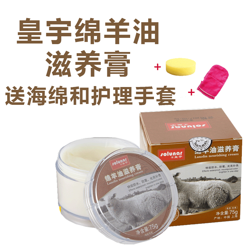 Huang yu lanolin nourish cream leather bag leather sofa and maintenance polish complementary color shoe polish cream leather care and maintenance