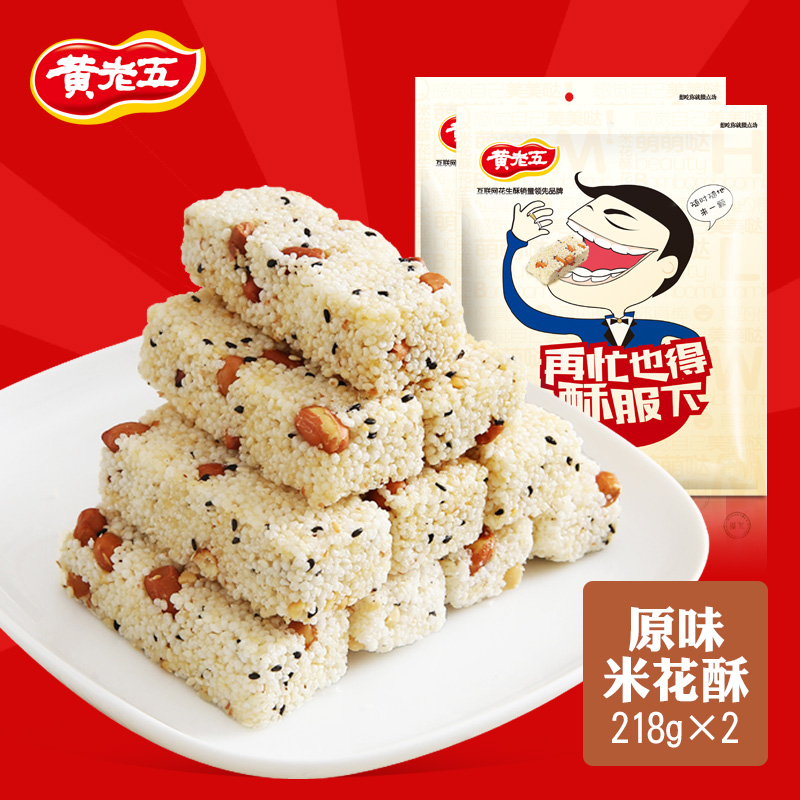 [Huanglao five flavor popcorn cakes] sichuan specialty snack snack cakes affordable loaded 218g * 2 bags
