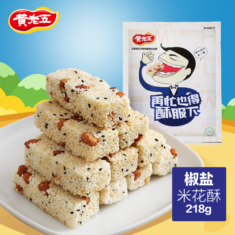 [Huanglao five savory popcorn cakes] sichuan specialty snack snack cakes affordable loaded 218g