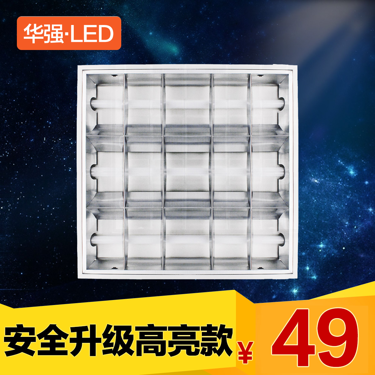 Huaqiang t8 led grille lights embedded grille lamp integrated office mall disc 600 600