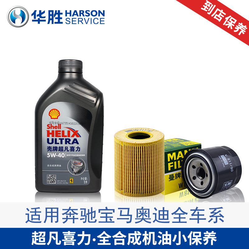 Huasheng benz bmw audi car maintenance service to replace the shell gray heineken 5w-40 engine oil + filter machine