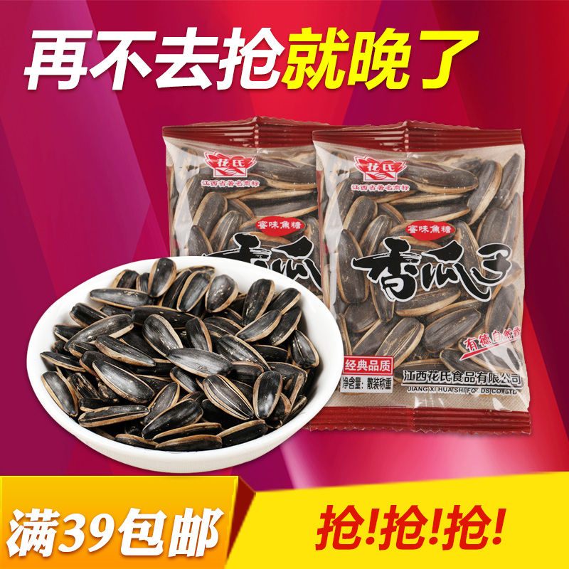Huashi caramalized honey flavor melon seeds sunflower seeds 500g + g walnuts independent small package sunflower seeds sunflower seeds Snacks