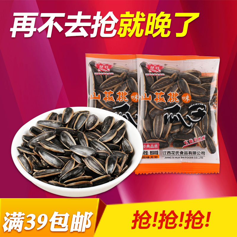 Huashi pecan flavor sunflower seeds 500g * 2 independent small package sunflower seeds sunflower seeds snack nuts Roasted