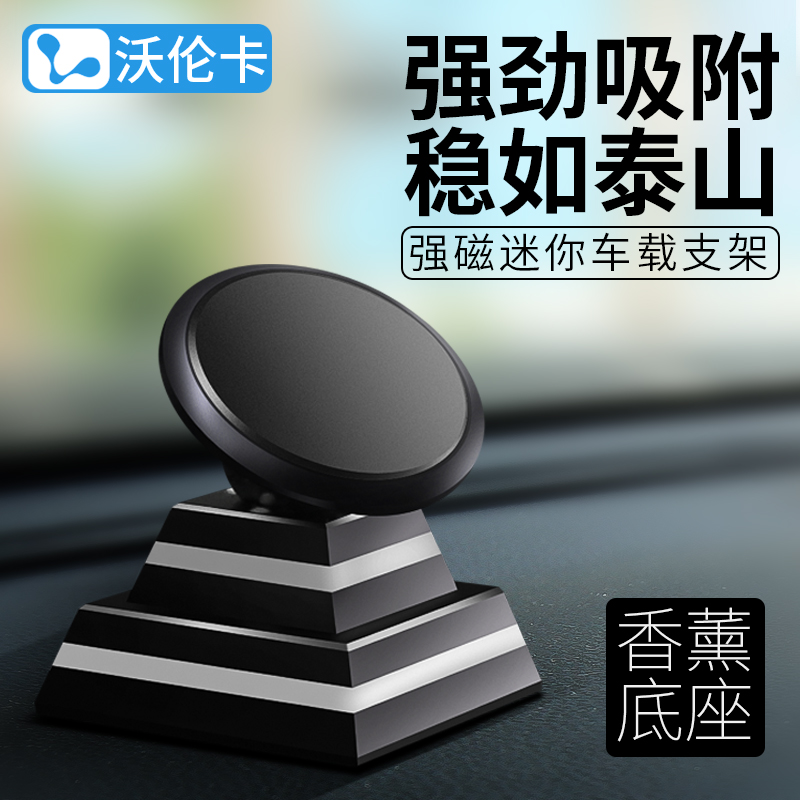 Huawei apple samsung phone holder magnetic warrenn trucks universal car navigation bracket creative aromatherapy