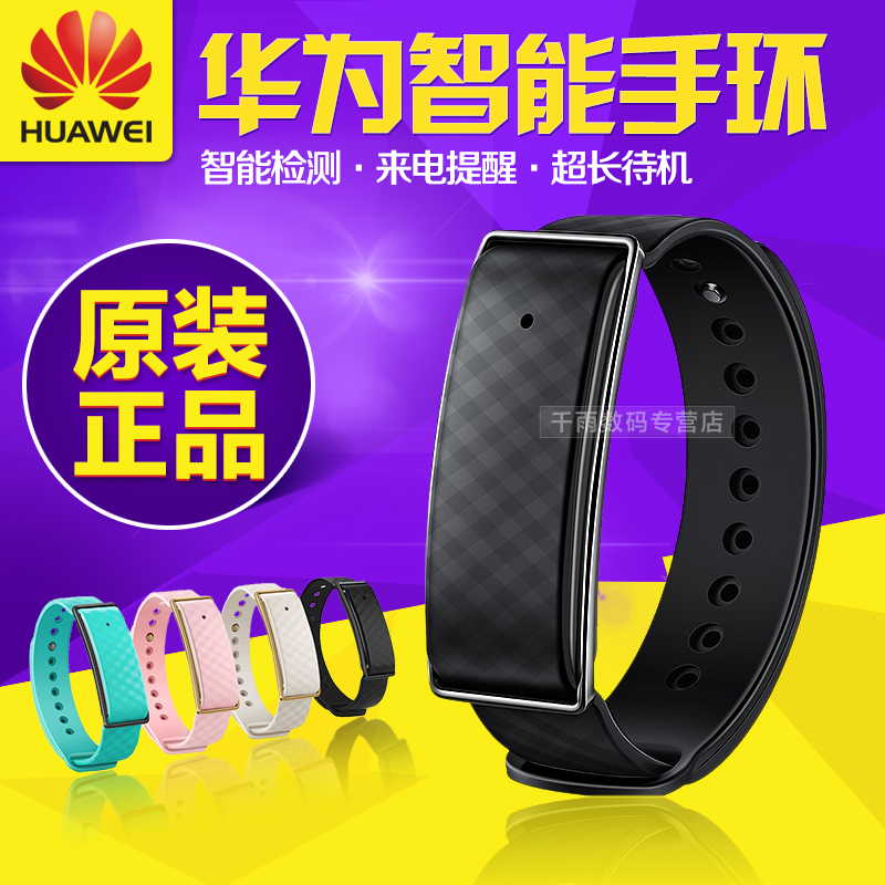 Huawei glory play 4x a1 smart wristband bracelet sport pedometer waterproof men and women watch bracelet andrews ios