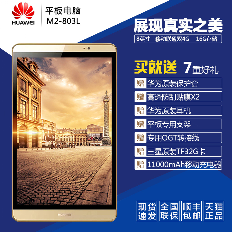 Huawei/huawei M2-803L 4g 16 gb mobile unicom 4g 8 inch phone call tablet pc