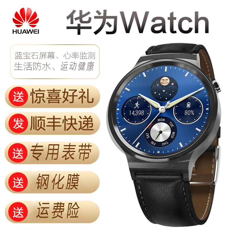 Huawei/huawei smart watch phone bluetooth bracelet watch waterproof micro letter sports pedometer worn compont