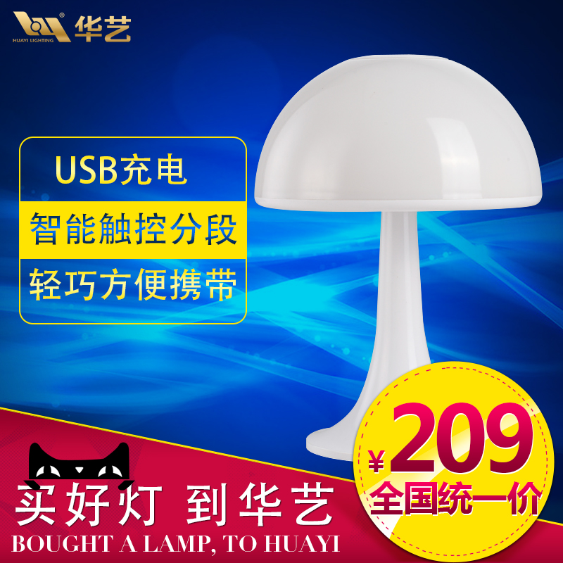 Huayi lighting modern minimalist bedroom lamp rechargeable study lamp lighting lamp decorated TB00406