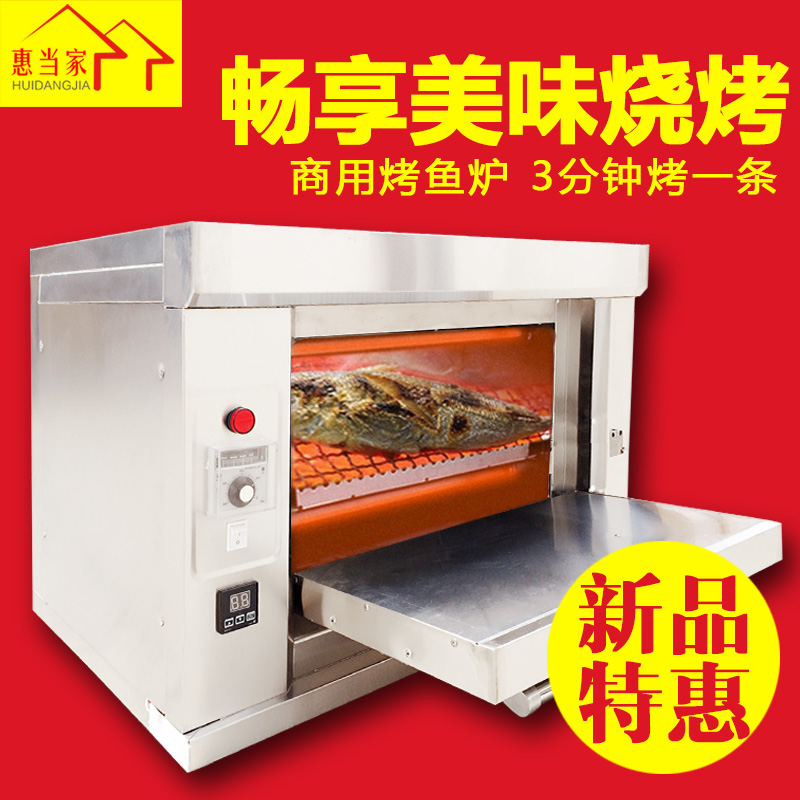 Hui headed commercial stores dedicated infrared convection oven electric oven grilled fish furnace charcoal grilled fish furnace oven automatic constant temperature