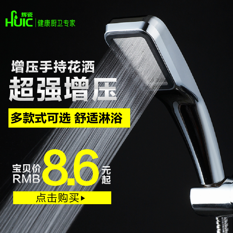 Hui porcelain bathroom super booster handheld showerhead pressurized water saving small shower head pressurized shower head shower