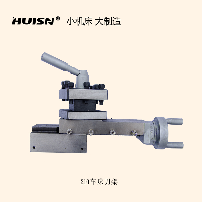 Hui sheng technology 210V turret lathe machine tool accessories lathe accessories