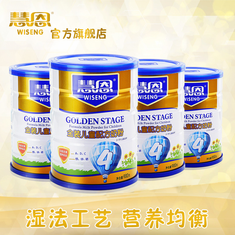 Huien gold canned three segments infant formula milk formula for children 4 years old student nutrition milk powder milk powder