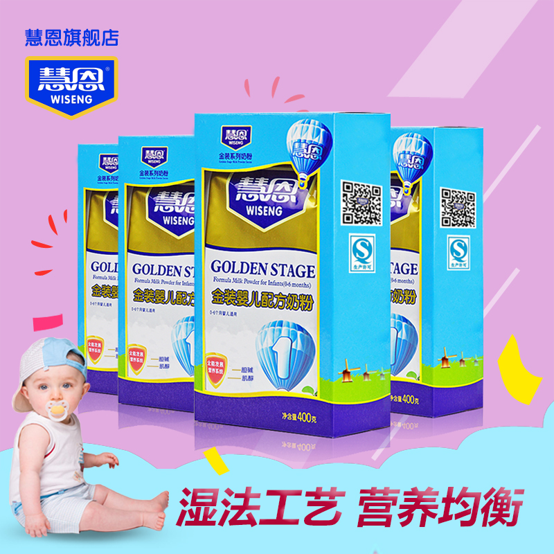 Huien infant formula milk powder 1 paragraph wet process 400g * 4 boxed baby infant milk powder Milk powder