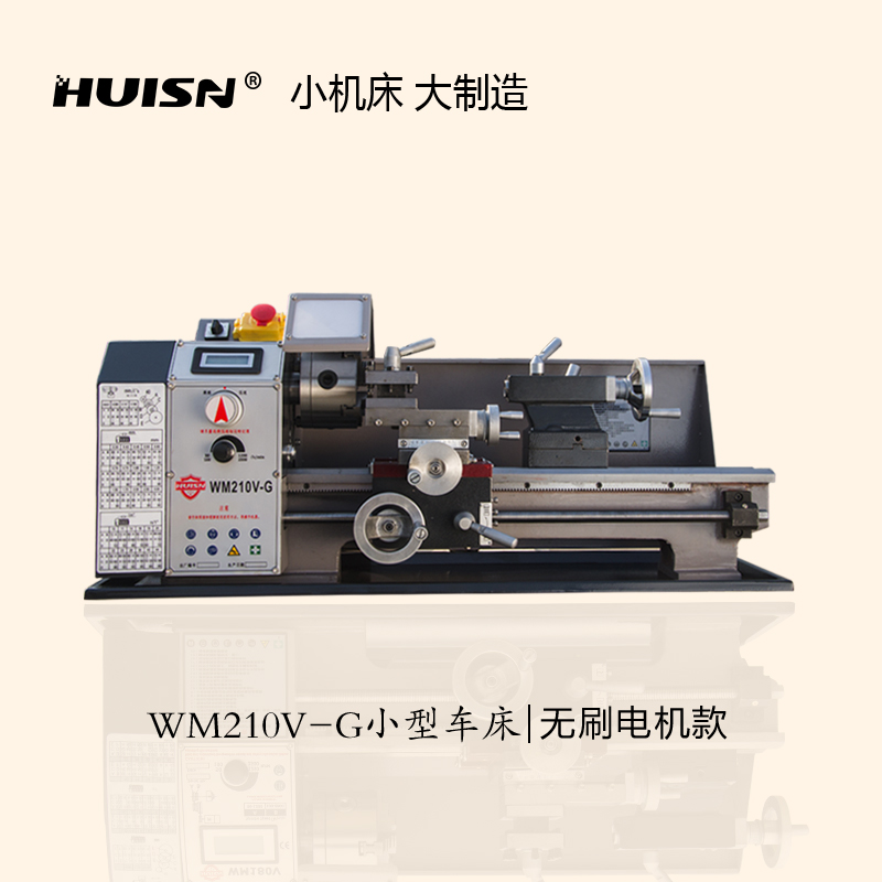 Huisn/hui sheng WM210V-G rushless electromotor metal small lathe home small lathe woodworking lathe