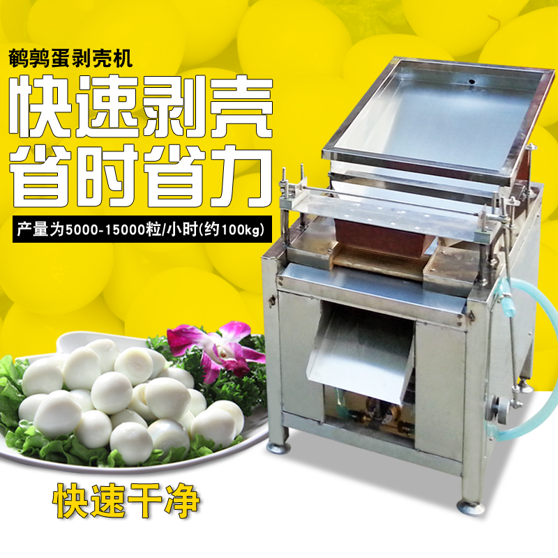 Hulling machine peeled peeled quail egg egg machine machine commercial quail eggs eggs peel peeled flayer Peeling machine egg machine