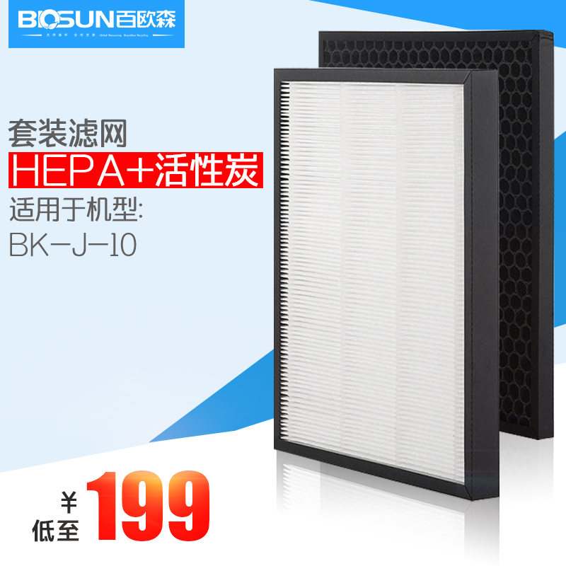 Hundred olsen BK-J-10 filter accessories 399 specifications hepa filter + activated carbon filter