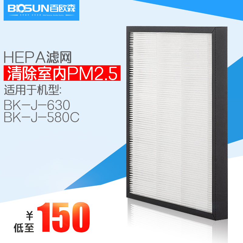 Hundred olsen BK-J-630 filter efficiency filter hepa filter filter accessories 500 specifications